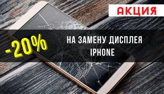 Ремонт Телефонов   Iphone   Замена дисплея,стекла замена модема