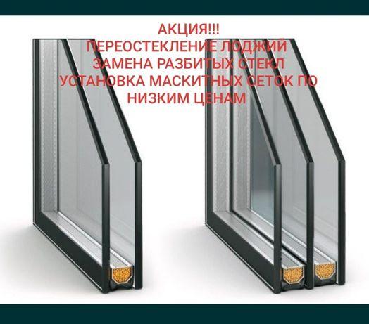 Замена разбитых стекл стеклопакетов переостекление лоджии