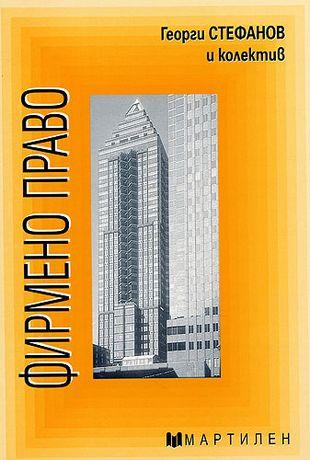 Учебник Фирмено право