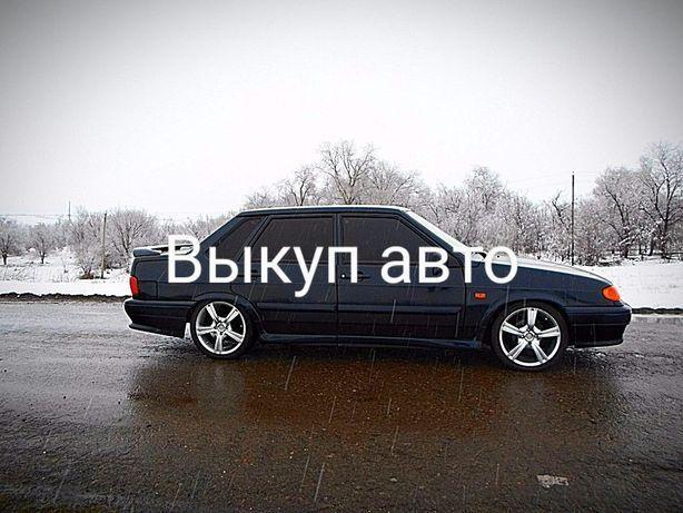 Bыкуп авто в любом состоянии