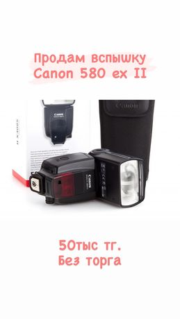 Продам вспышку Canon 580 ex II