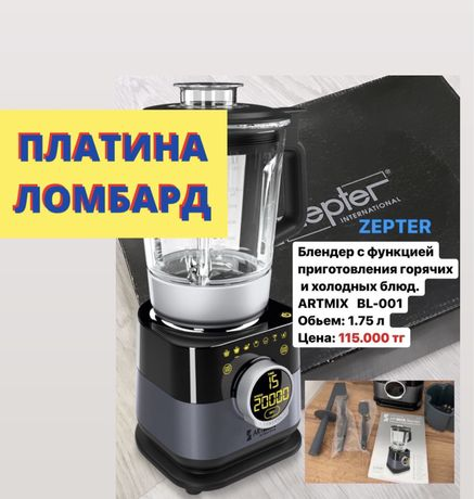 Блендер Artmix Zepter Цептер - Платина Ломбард