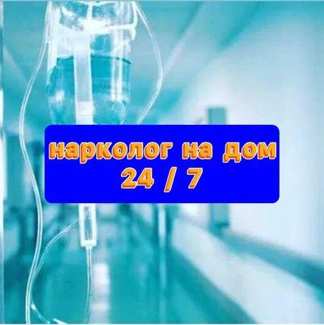 Врач-нарколог со стажем, выезд в любой район, 24/7