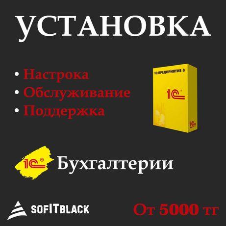 Установка лицензии 1С, продажа 1C, обслуживание, 1C программист Алматы