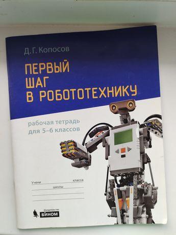 Тетради по робототехнике
