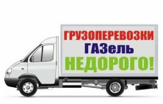 Грузоперевозки Газель! Перевозка грузов! Доставка грузов!