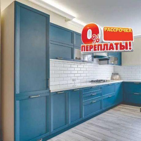 Без% РАССРОЧКА Кухонный Гарнитур Распродажа Шкаф Купе Купить на Заказ