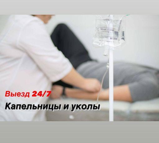 Вывод из запоя 24/7,капельницы и уколы, срочный выезд