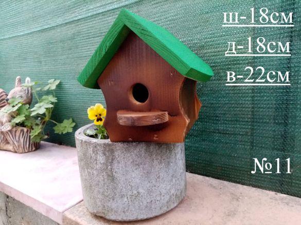 Къщички и хранилки за птици.