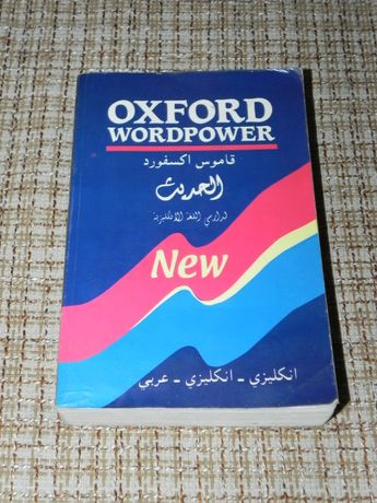 New Oxford Wordpower English Arabic dictionary curs araba