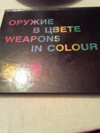 Продаем книгу оружие в цвете 1992 года фотоальбом в отличном состоянии