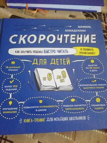 Книги скорочтение