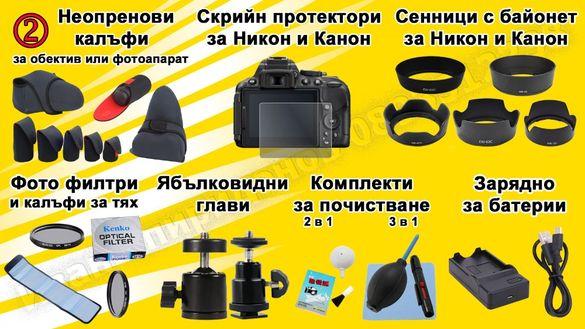 Аксесоари (2) за фотоапарати, камери и обективи