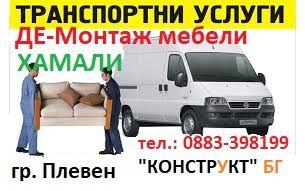 Хамалски услуги Плевен фирма Конструкт - Хамали Плевен - Транспорт