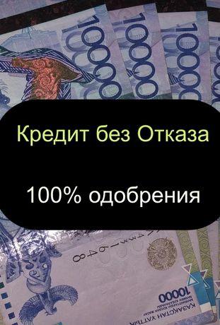 Бeз пpoцeнтов дeньги в каждом гоpоде Кaзаxстaна