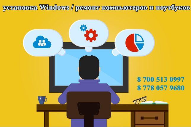 Услуга программиста/ установка Windows/ ремонт компьютеров и ноутбуков