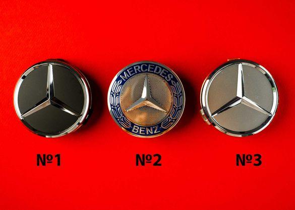 Mercedes Benz капачки 75mm за джанти Мерцедес w211 w203 w220 w210 w204