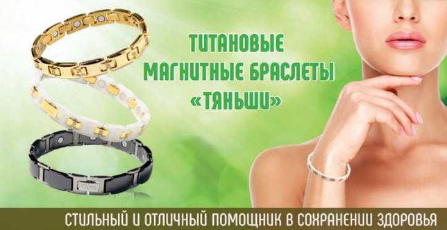 """титановые магнитные браслеты """"Тяньши""""- красивый аксессуар"""