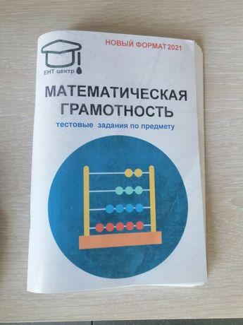 Сборники для подготовки к ЕНТ