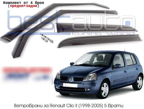 Ветробрани BESTAUTO за Рено Клио 2 / Renault Clio II (1998-2005г) 5 вр