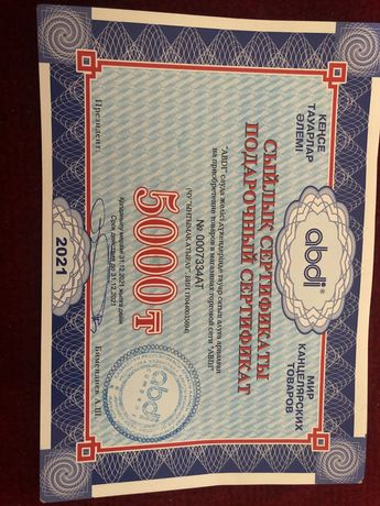Сертификат на концелярский товар
