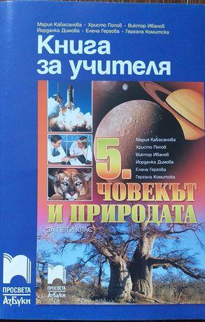 Книга за учителя Човекът и природата 5 клас