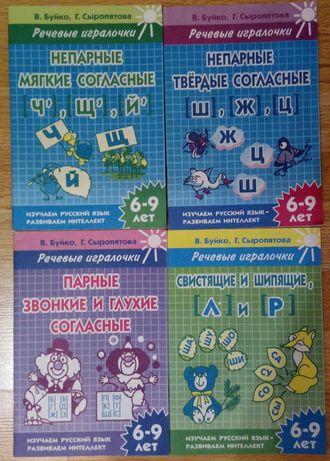 Речевые игралочки Буйко, Сыропятова.  Все за 1500тг