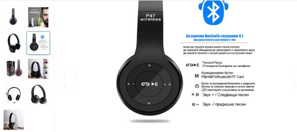 Безжични Bluetooth слушалки P47,FM радио,MP3 player,Вграден микрофо