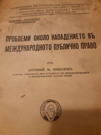 Антикварен учебник-книга по Право от 1946г на СУ