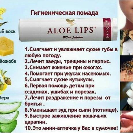 Алое помада для губ