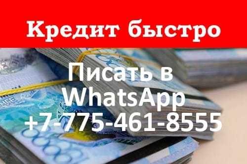 Наличными за 1 час, населению Казахстана