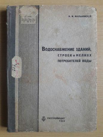 Н.И.Фальковский.Водоснабжение зданий,строек,мелких потребителей.1933 г