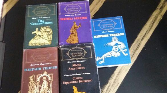 """Книги от известната поредица """" СВЕТОВНА КЛАСИКА"""""""