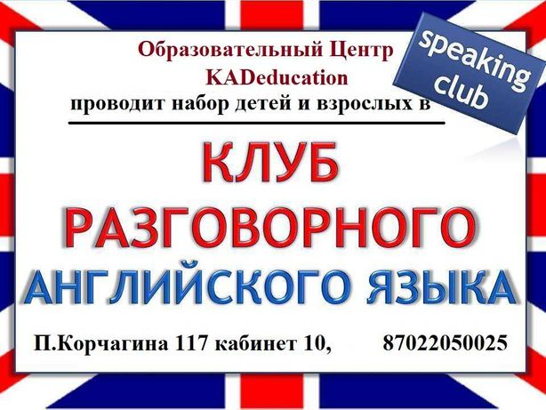 английский язык разговорный клуб