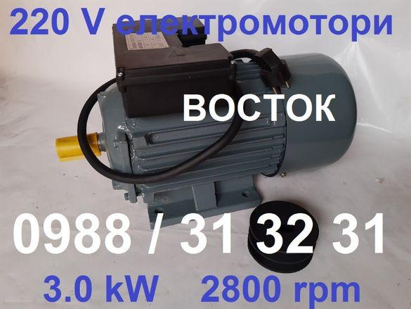3.0 кВ Ел мотор ВОСТОК , електродвигател, електромотори, ел двигател