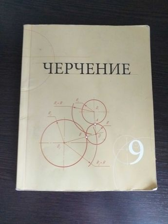 Книга Черчение 9 класс