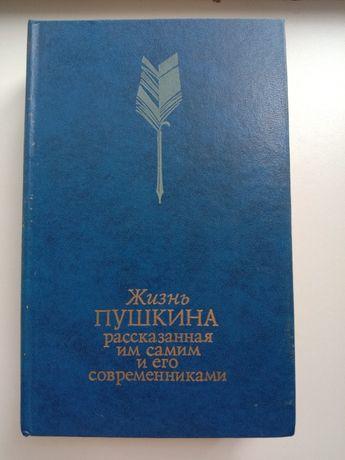 Книга жизнь Пушкина том 1