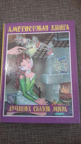 Книга сказок Большая