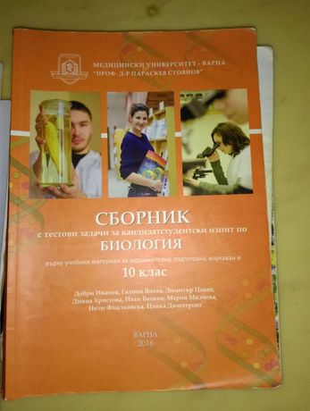 Сборник по биология