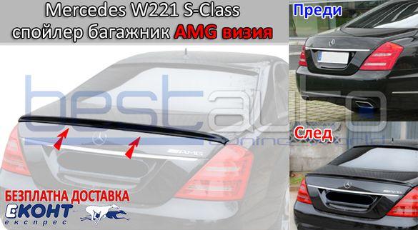 AMG дизайн спойлер за багажник за Мерцедес В221 Mercedes S-Класа W221