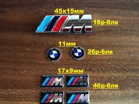 3D Емблеми БМВ/BMW Джанти/Ключ/Калник
