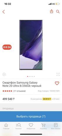 Samsung note 20 ultra 256gb черныц