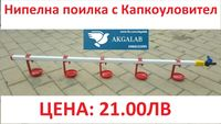Нипелни Поилки / Оборудване за Птицеферми / Автоматични Хранилки