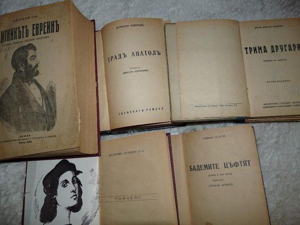 "Поредица ""Знаменити романи""-1928г.,1938г.,1943г."