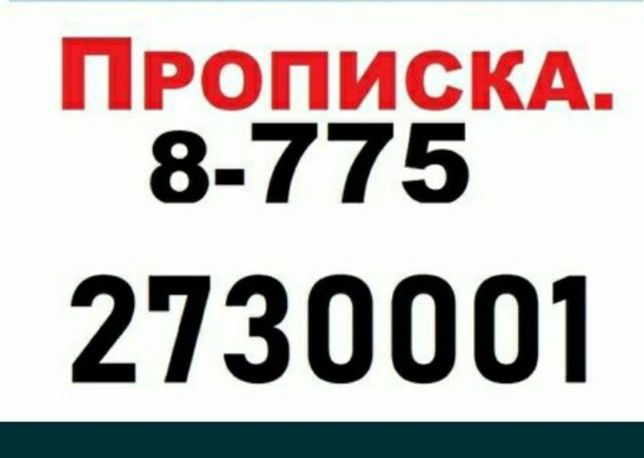 Pr_op_is_ka v astane re&gistr_ation