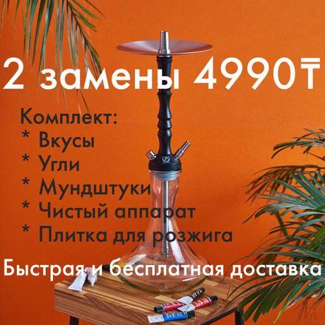 Кал-ь-Ян аренда доставка 24%7 на дом аст