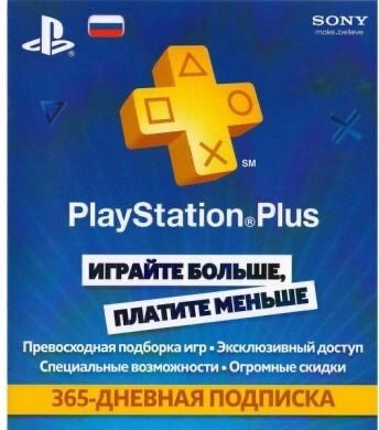 Ps plus,ps4 plus.playstation 4 подписка
