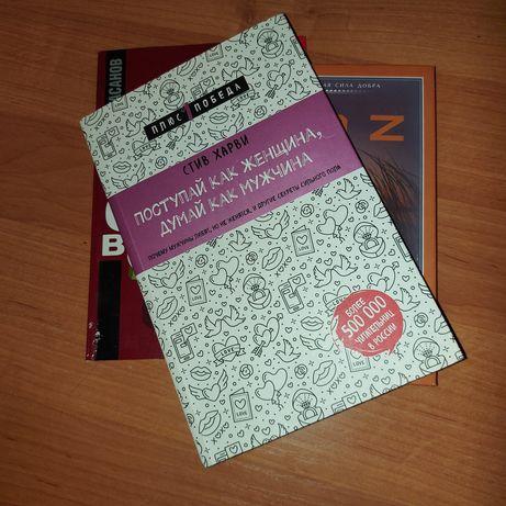 3 книги по цене одной