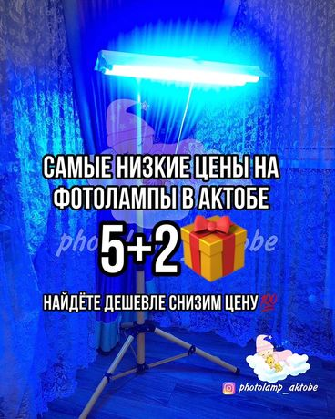 (от 700тг) Лампа от Желтушки /Фотолампа  продажа / Фототерапия