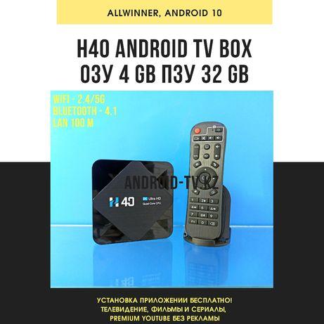 H40 4/32 гб мощный андроид тв бокс smart tv приставка! Распродажа